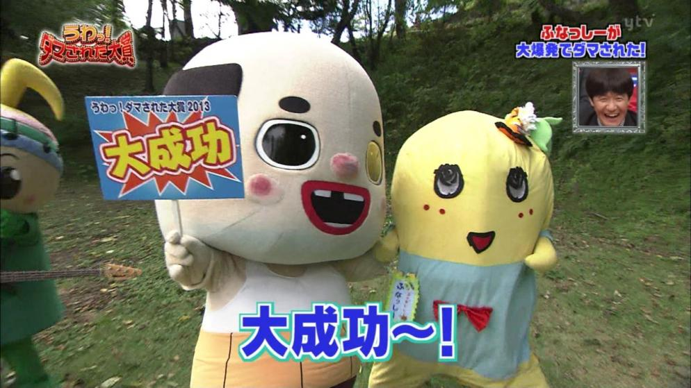ふなっしー 疾走 うわっ!ダマされた大賞2013秋