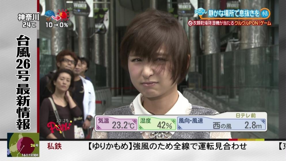 篠田麻里子 台風26号 PON!
