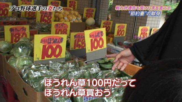 松本の嫁 買い物