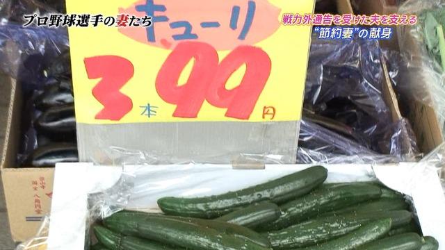 松本の嫁 料理