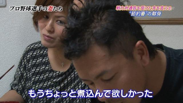 松本の嫁 戦力外