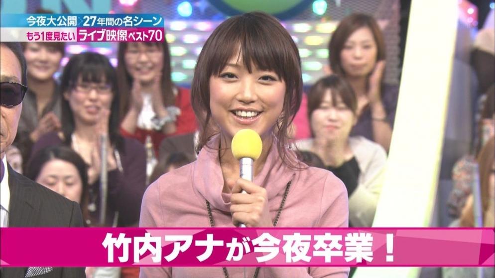 竹内由恵 卒業 Mステ ミュージックステーション