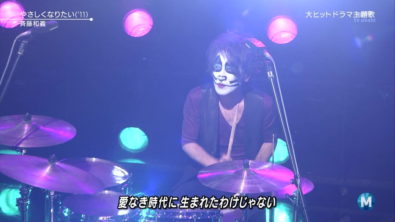 斉藤和義 ドラム KISS Mステ