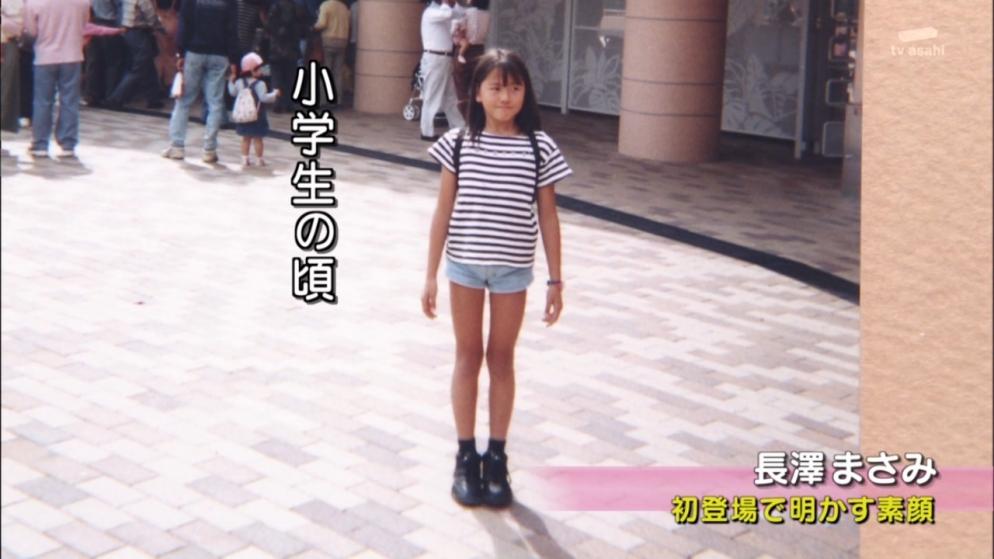 長澤まさみ 小学生時代