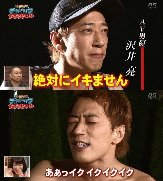 「ほこ×たて」でタクヤさんと対決したAV男優の沢井亮