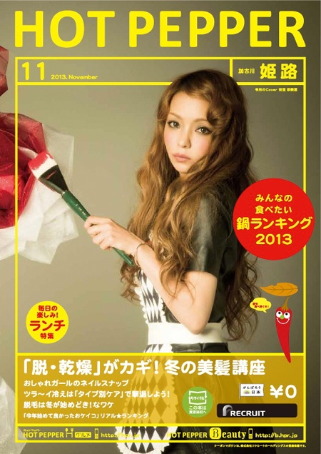 HOT PEPPER表紙の安室奈美恵が可愛い