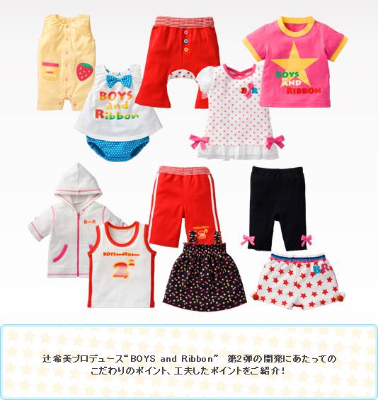辻希美デザインの服 赤ちゃん本舗