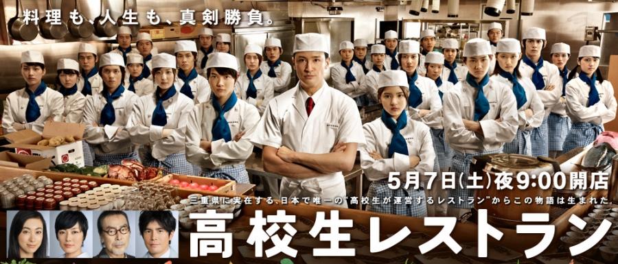 神木隆之介と能年玲奈の共演 ドラマ「高校生レストラン」