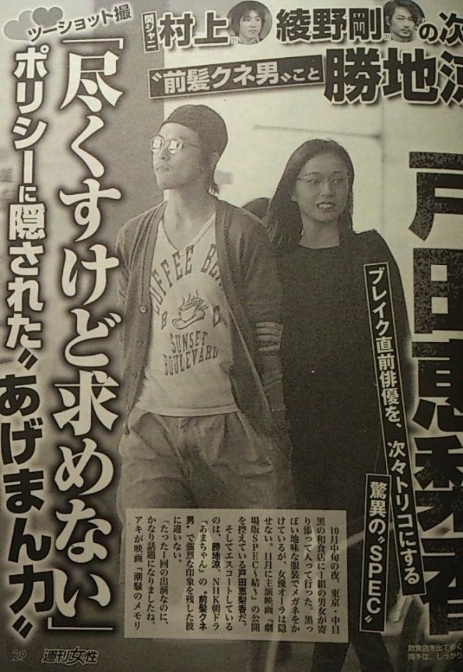 勝地涼と戸田恵梨香の腕組みデート 週刊女性