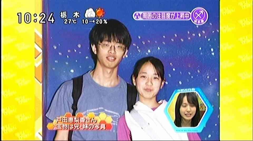戸田恵梨香と兄