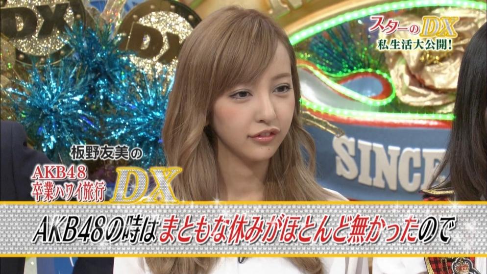 ダウンタウンDXに出演した板野友美