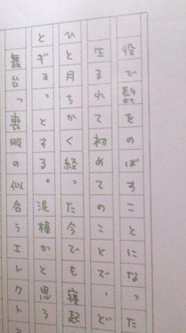 堺雅人の字