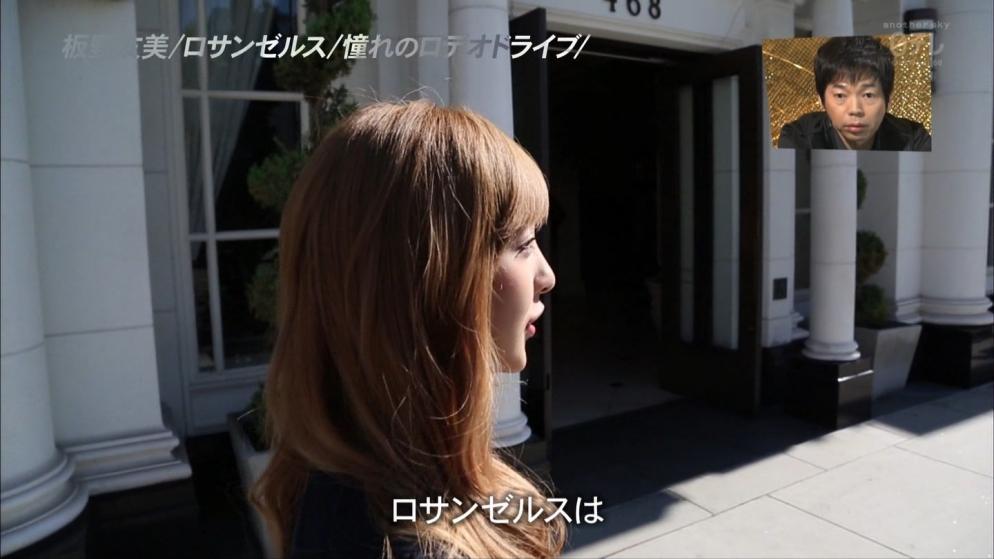 アナザースカイでロサンゼルスに行った板野友美