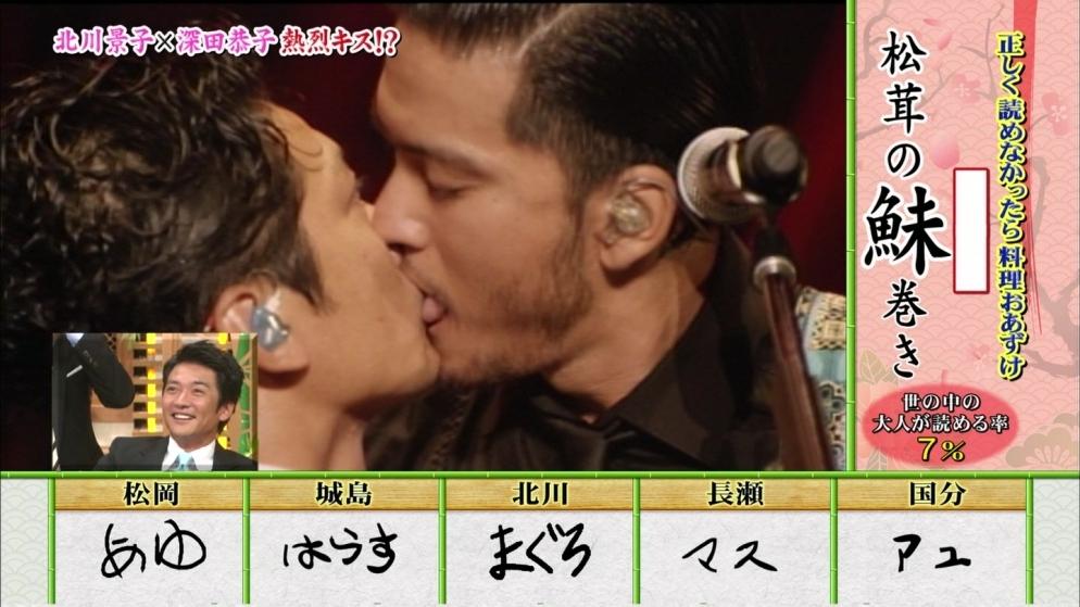 国分太一と長瀬智也のキス画像 ベロチュー