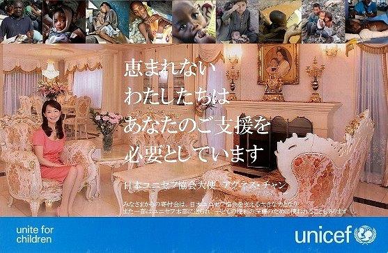 アグネス・チャンの豪邸 日本ユニセフ