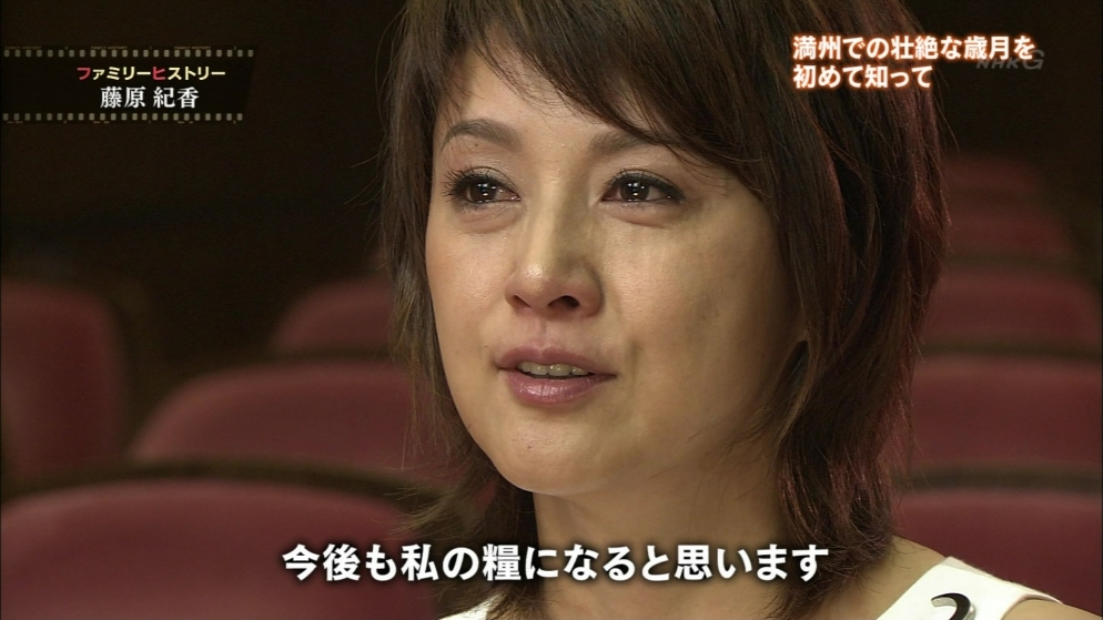 NHK「ファミリーヒストリー」 藤原紀香