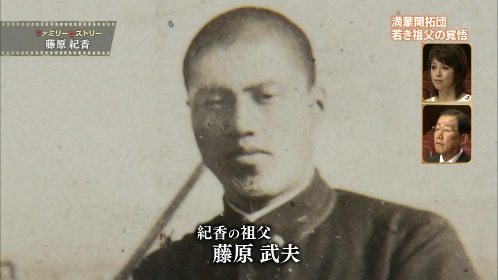 NHK「ファミリーヒストリー」 藤原紀香の父