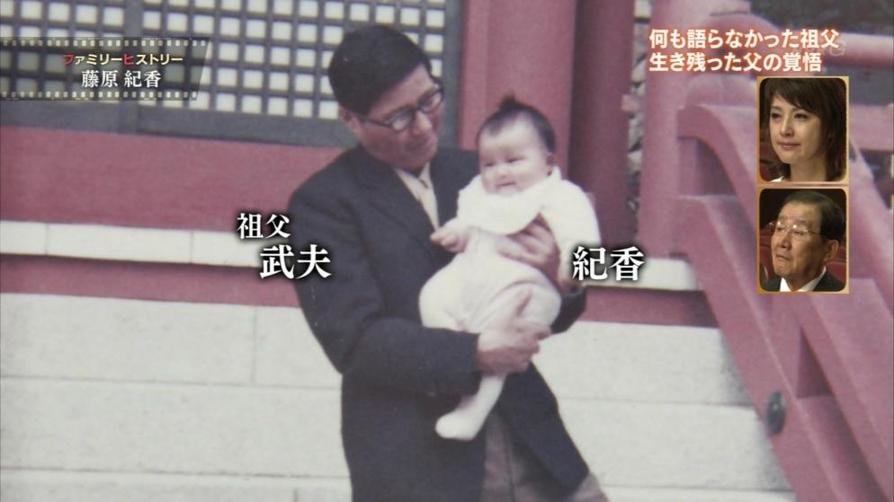 NHK「ファミリーヒストリー」 藤原紀香 祖父と幼い紀香