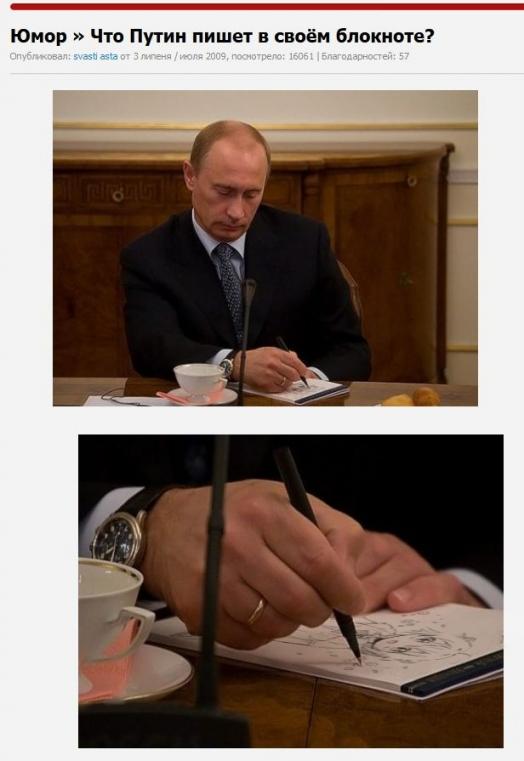プーチン大統領が会議中に萌え絵を描く