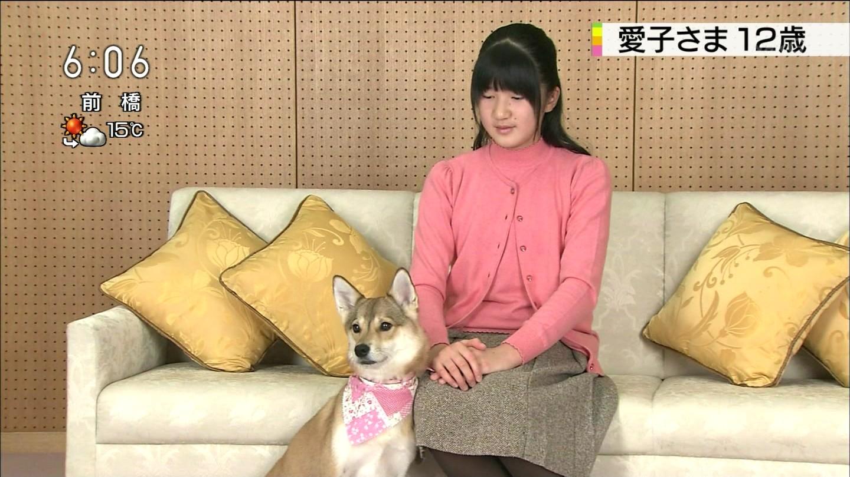 愛子さまと愛犬