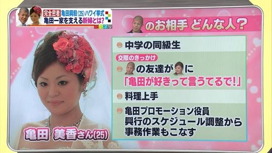 亀田興毅の嫁 亀田美香