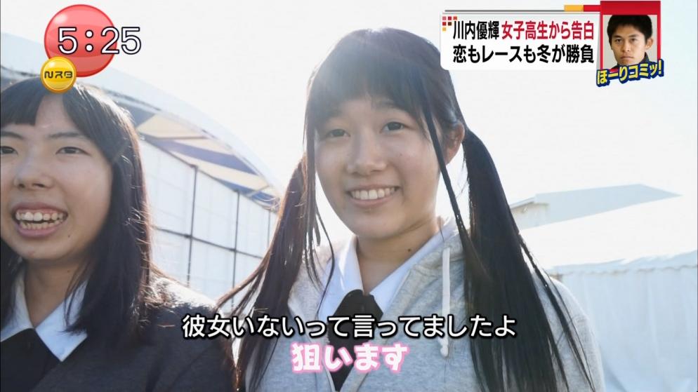 マラソンの川内優輝ファンの女子高生