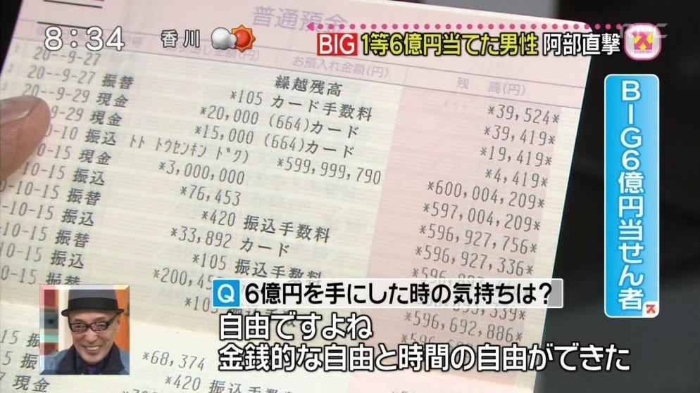 BIGで6億円当選した人の通帳 スッキリ!