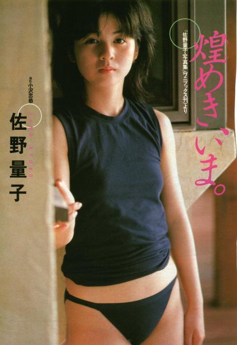 佐野量子 86.8.5