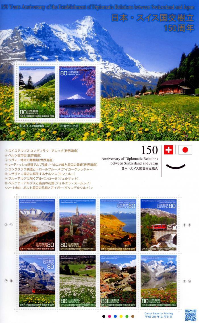 記念切手_convert_20140208112550
