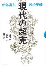 books_gendai-thumb-150xauto-169.jpg