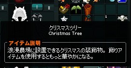 おお!クリスマスツリー出た!