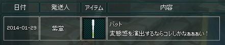 武器まで、ありがとうございますorz