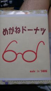 sabae11.jpg