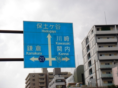 横浜青看板