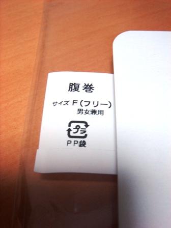 20131011腹巻2
