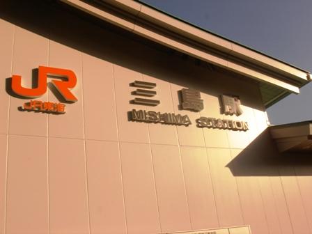 20131013三島駅