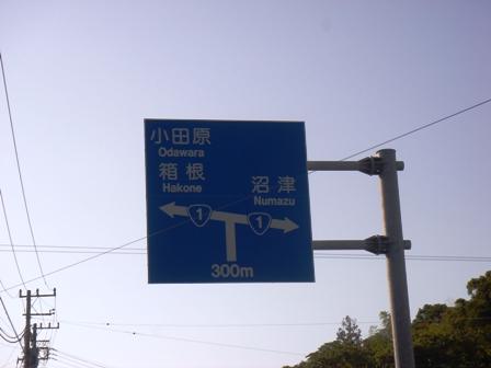 20131013小田原・箱根看板