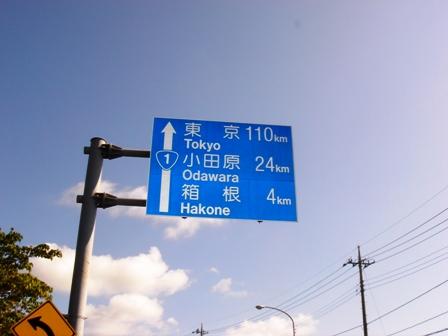 20131014箱根4km