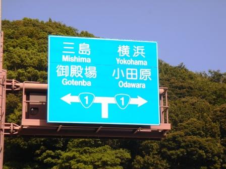 20131015三枚橋
