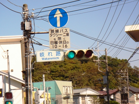 20131015分かれ道