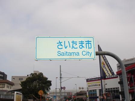 20131021さいたま市