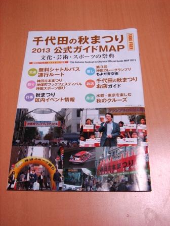 20131030秋祭りパンフ