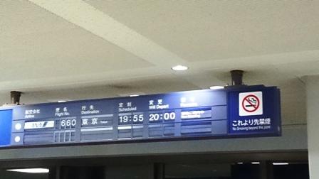 20140105岡山空港