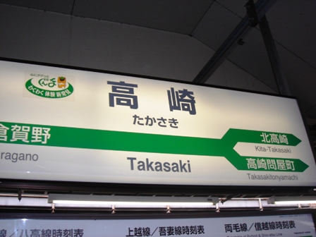 20140125高崎駅