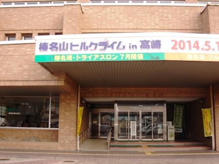 20140125高崎市役所 榛名支所1