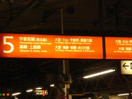20140125上野駅