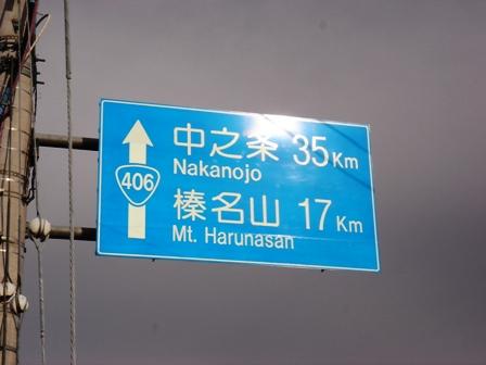 20140125榛名山17km