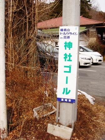 20140126神社コースゴール