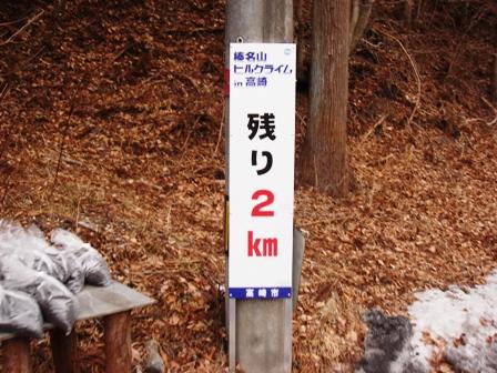 20140127残り2km