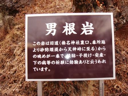 20140127男根岩説明